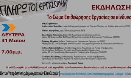 Διαδικτυακή εκδήλωση: «Το Σώμα Επιθεώρησης Εργασίας σε κίνδυνο;»   Σήμερα, 31 Μαΐου, ώρα 7μμ.