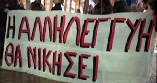 Η Λαϊκή Ενότητα καταγγέλλει τις ποινικές διώξεις συνδικαλιστών από τον δήμαρχο Αλίμου Ανδρέα Κονδύλη.