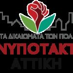 Η Ανυπότακτη Αττική στηρίζει με όλες τις δυνάμεις της το Σύλλογο Υπαλλήλων της Περιφέρειας Αττικής, ενάντια στην επιβολή ηλεκτρονικής ψηφοφορίας με απόφαση Πατούλη