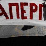 Η Γενική Απεργία της 10/6 ήταν η αρχή. Όλοι στην απεργιακή κινητοποίηση και το Συλλαλητήριο την Τετάρτη 16/6