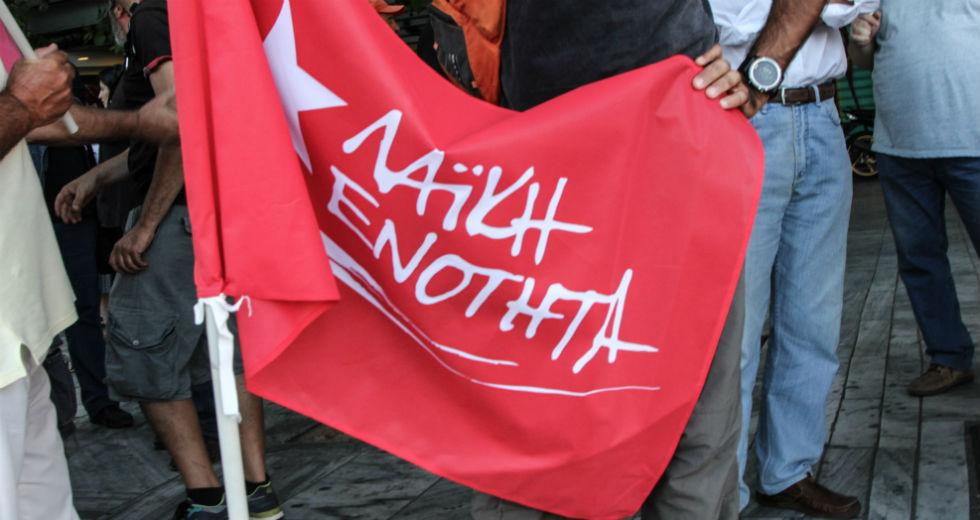 ΛΑΪΚΗ ΕΝΟΤΗΤΑ ΘΕΣΣΑΛΟΝΙΚΗΣ : Όλοι/ες στην απεργία και στις απεργιακές συγκεντρώσεις στις 10 Ιούνη