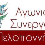 «Αγωνιστική Συνεργασία Πελοποννήσου» :  Όλοι/ες στην απεργία και στις απεργιακές συγκεντρώσεις  στις 10 Ιούνη 2021