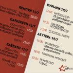 Πολιτικό – Πολιτιστικό Camping νεολαίας της Αριστερής Αντικαπιταλιστικής Συσπείρωσης (ΑΡΑΣ)