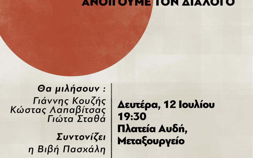 Αριστερή Πρωτοβουλία Διαλόγου και Δράσης Δευτέρα 12/7  7.30μμ Πλατεία Αυδή