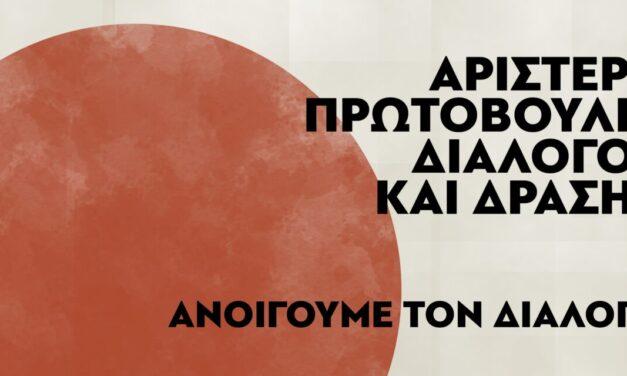 """Παρακολουθήστε την σημερινή εκδήλωση στις 7.30μμ της """"Αριστερής Πρωτοβουλίας Διαλόγου και Δράσης"""""""