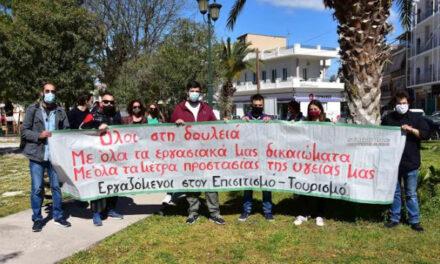 Ανακοίνωση για την απόλυση εργαζόμενης από ξενοδοχείο της Αργολίδας