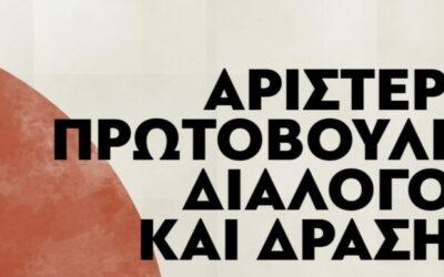 Αποχαιρετιστήριο της Αριστερής Πρωτοβουλίας στονΚυριάκο Κατζουράκη.
